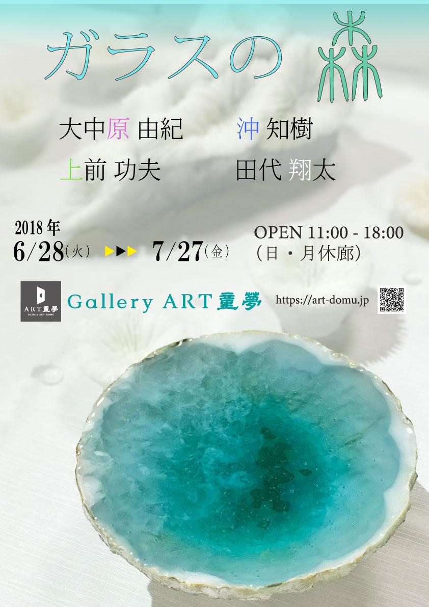 『ガラスの森』Gallery ART童夢