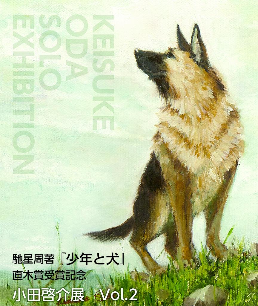 『少年と犬』直木賞受賞記念 小田啓介展Vol.2